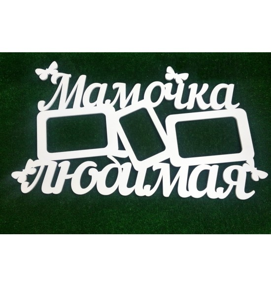 "Фоторамка ""Мамочка любимая"" с бабочками"