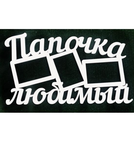 """Рамка для фото """"Папочка любимый"""""""