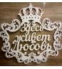 Семейный герб Королевский