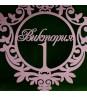 """Свадебный вензель """"Королевская свадьба"""" купить герб на свадьбу монограмма свадебная вензель на свадьбу вензель из дерева герб свадебный купить"""