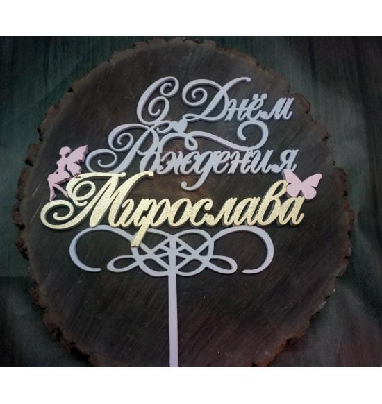 """Топпер """"С днем рождения"""" с феей"""